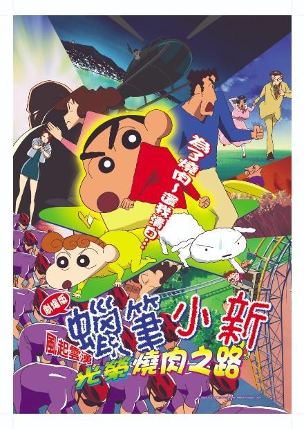 蠟筆小新劇場-2003-風起雲湧光榮的燒肉之路(國語)