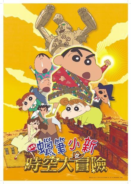 蠟筆小新劇場-2004-蠟筆小新時空大冒險(國語)