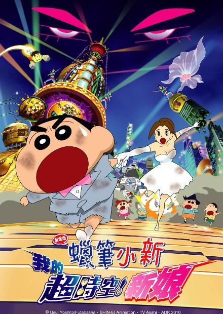 蠟筆小新劇場-2010-我的超時空新娘