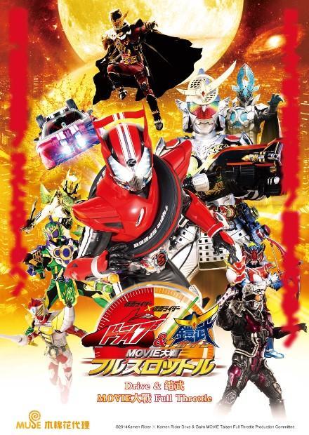 假面騎士×假面騎士 Drive &鎧武 MOVIE大戰 Full Throttle