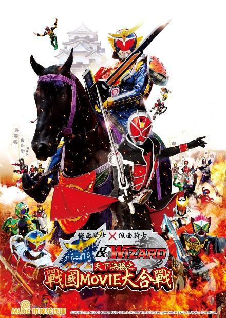 假面騎士×假面騎士 鎧武 & Wizard 天下決勝之戰國MOVIE大合戰