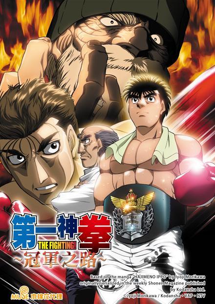 第一神拳特別篇-冠軍之路