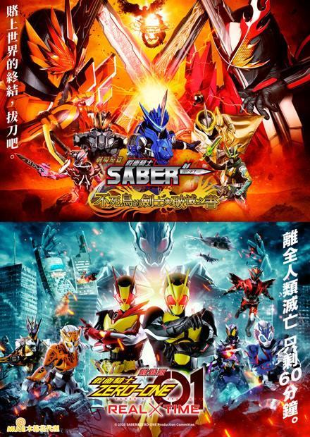 劇場版 假面騎士ZERO-ONE REAL TIME&劇場短篇 假面騎士聖刃 不死鳥的劍士與破滅之書