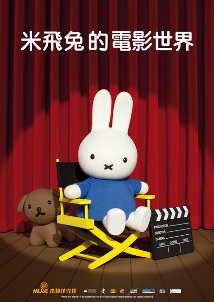 米飛兔的電影世界(雙語)