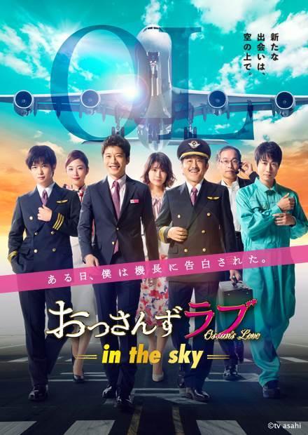 大叔的愛-in the sky