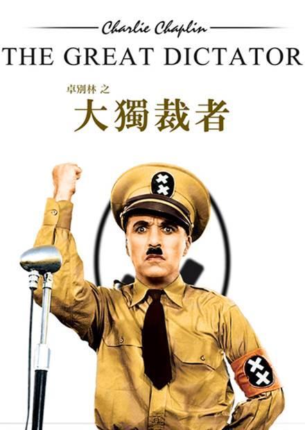 大獨裁者(卓別林經典數位修復)