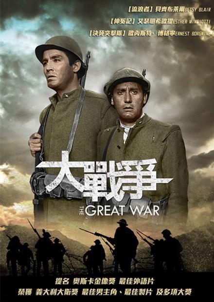 大戰爭(馬里奧莫尼切利 經典數位修復)