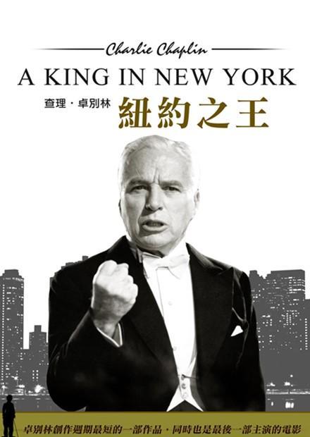 紐約之王(卓別林 經典數位修復)