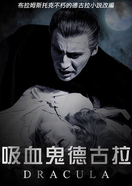 吸血鬼德古拉(經典數位修復)