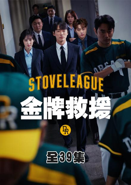 金牌救援:Stove League 第36集