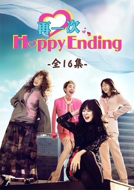 再一次Happy Ending