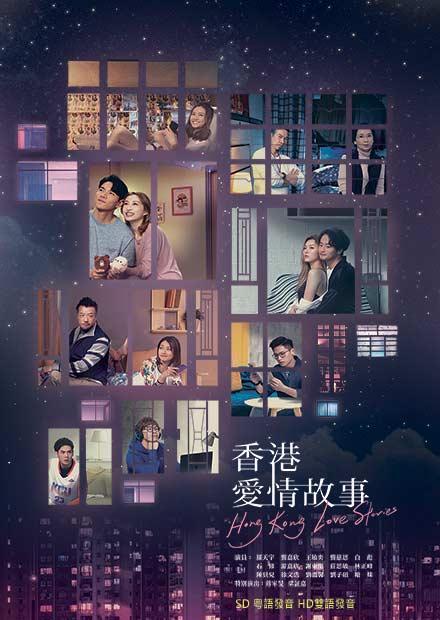 香港愛情故事