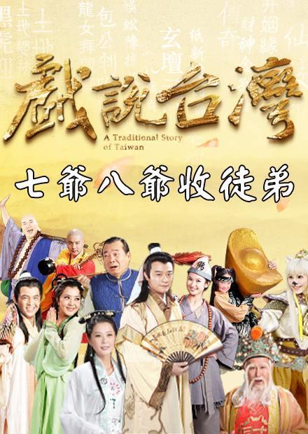 新戲說台灣:七爺八爺收徒弟