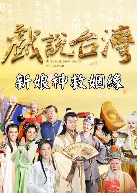 新戲說台灣:新娘神救姻緣