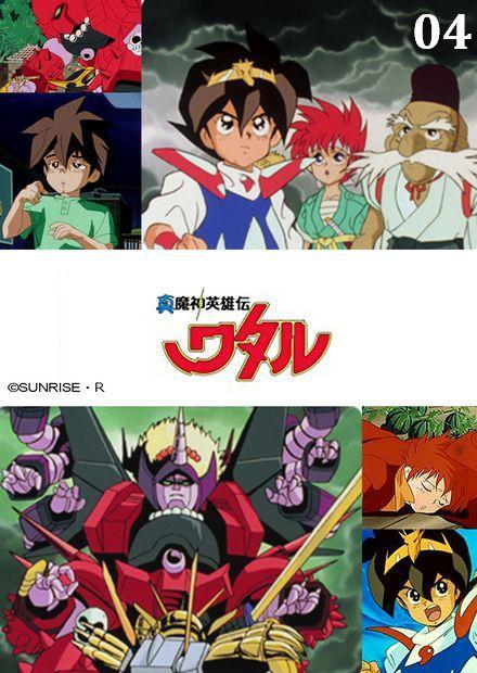 魔神英雄傳OVA
