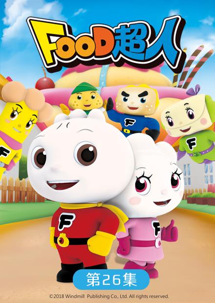 FOOD超人S1 第26話(完)