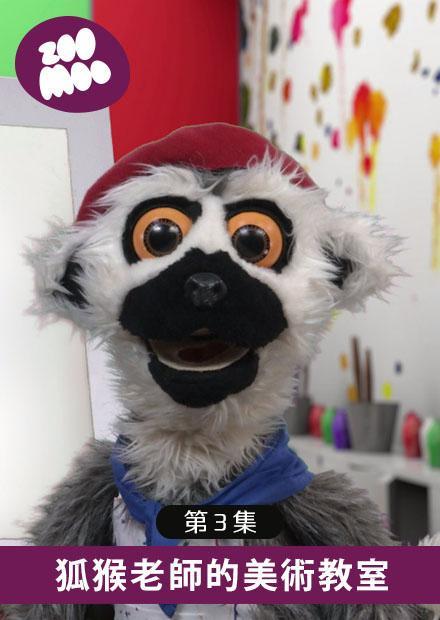 狐猴老師的美術教室