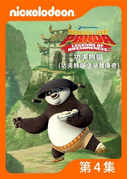 功夫熊貓之至尊傳奇S2