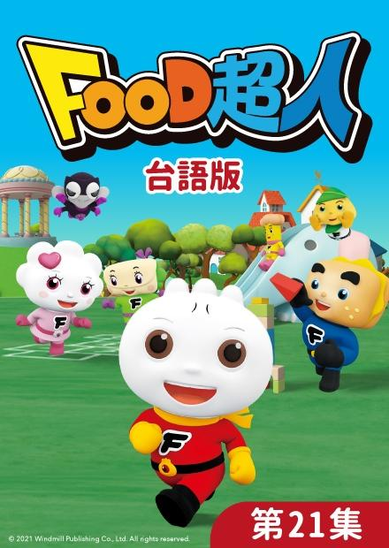 Food超人S1(台語版) 第21集