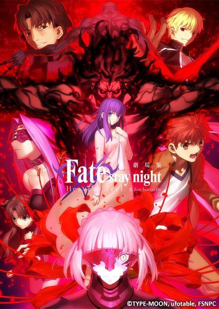 Fate stay night HF II 迷途之蝶