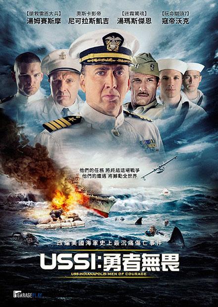 USSI:勇者無畏
