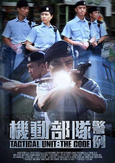 機動部隊-警例