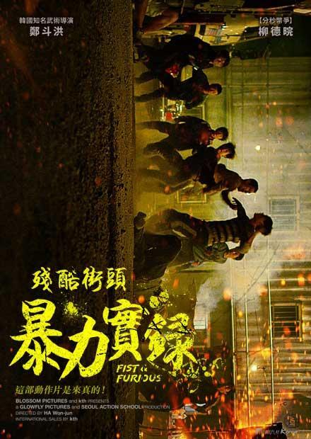 殘酷街頭:暴力實錄