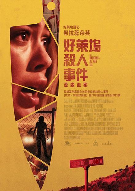 好萊塢殺人事件:曼森血案