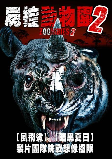 屍控動物園2