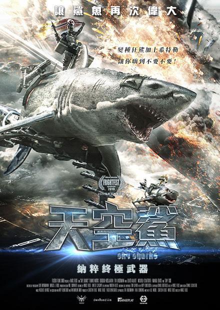 天空鯊:納粹終極武器