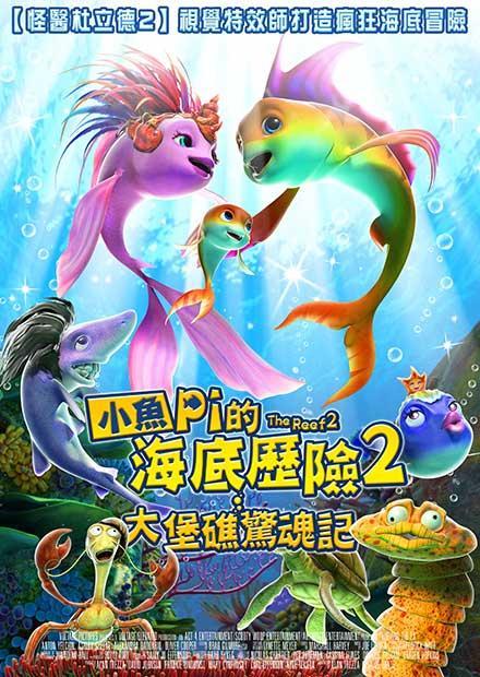 小魚Pi的海底歷險2:大堡礁驚魂記