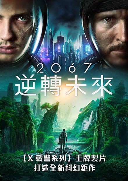 2067:逆轉未來