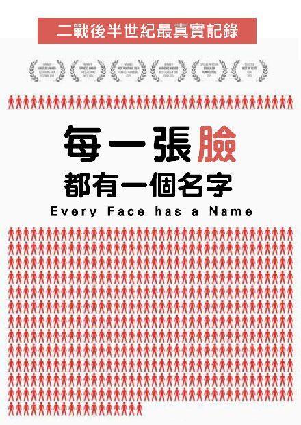 每一張臉都有一個名字