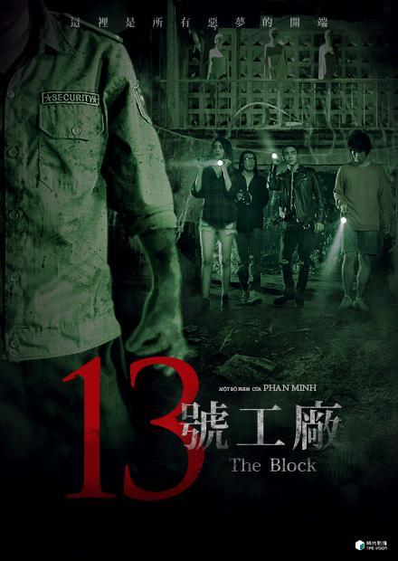 13號工廠