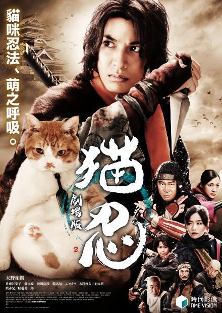 貓忍劇場版