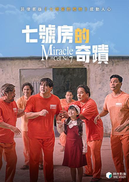 七號房的奇蹟