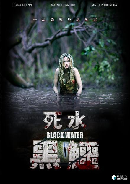 死水:黑鱷