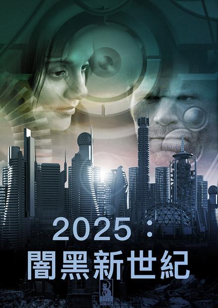 2025:闇黑新世紀