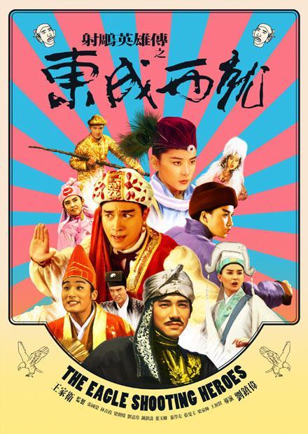 射鵰英雄傳之東成西就(數位修復國語版)