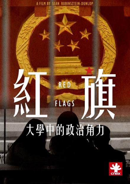 紅旗:大學中的政治角力