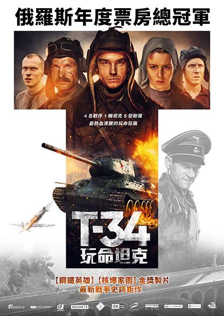 T-34:玩命坦克