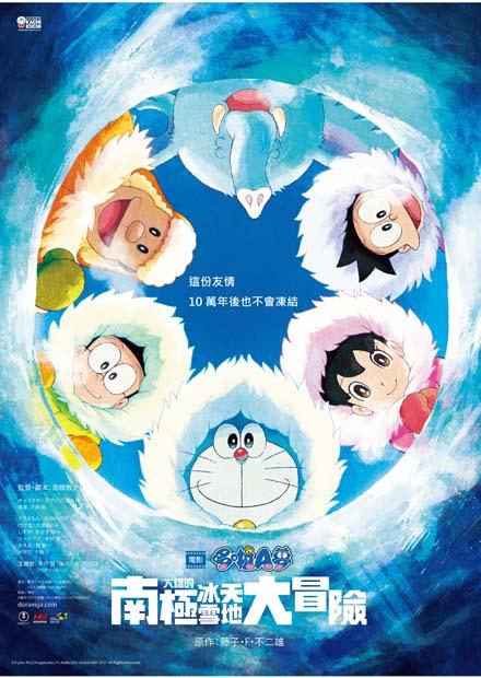 電影哆啦A夢:大雄的南極冰天雪地大冒險(日語)
