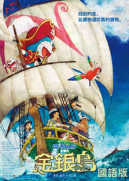 電影哆啦A夢:大雄的金銀島(國語)