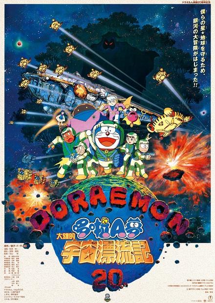 電影哆啦A夢:大雄的宇宙漂流記