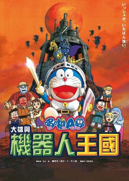 電影哆啦A夢:大雄與機器人王國