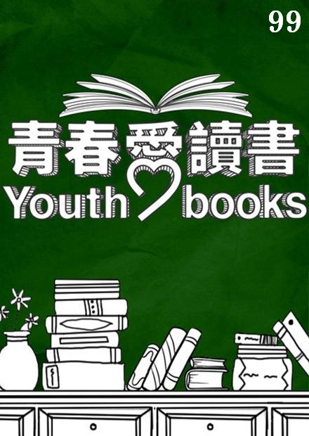 青春愛讀書
