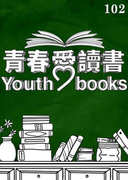 青春愛讀書 第102集