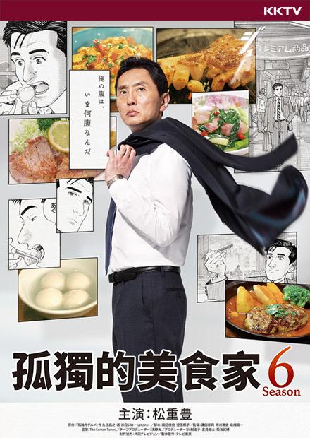 孤獨的美食家6