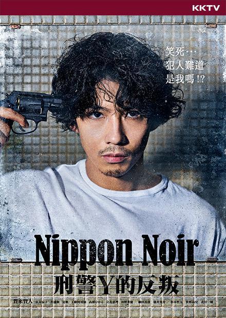 Nippon Noir-刑警Y的反叛-