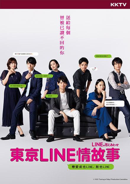 東京LINE情故事